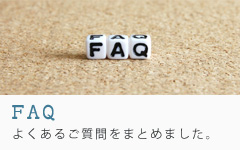 FAQ よくあるご質問をまとめました。